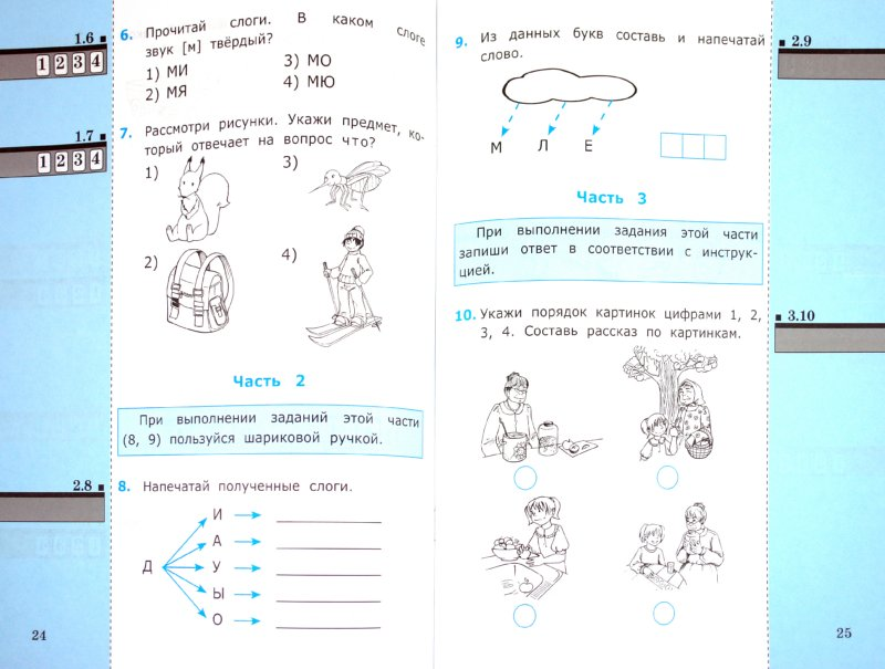 Иллюстрация 1 из 13 для Русский язык. 1 класс. Входные тесты. ФГОС - Ольга Крылова | Лабиринт - книги. Источник: Лабиринт