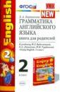 Английский язык. 2 класс. Грамматика. Книга для родителей к учебнику М. З. Биболетовой и др. ФГОС