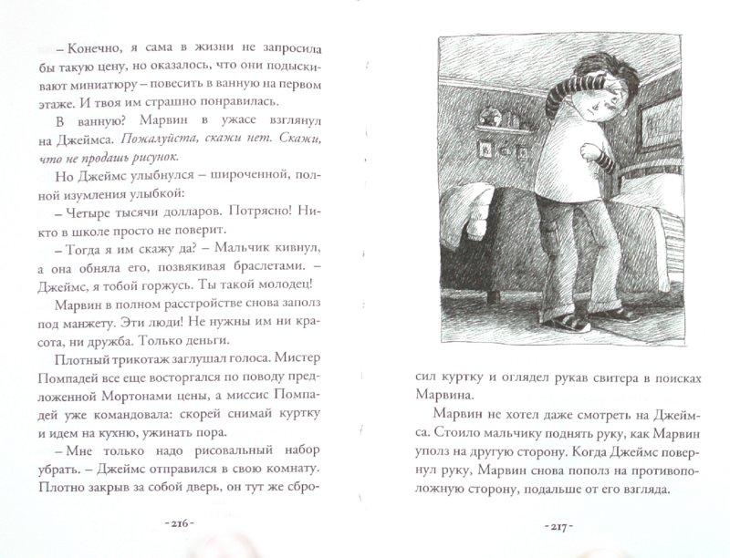 Иллюстрация 1 из 13 для Шедевр - Элис Броуч | Лабиринт - книги. Источник: Лабиринт