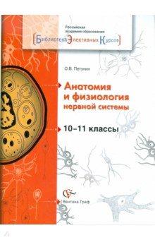 Анатомия и физиология нервной системы. 10-11 классы. Учебное пособие