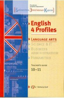 Английский для филологического профиля. 10-11 классы. Методическое пособие