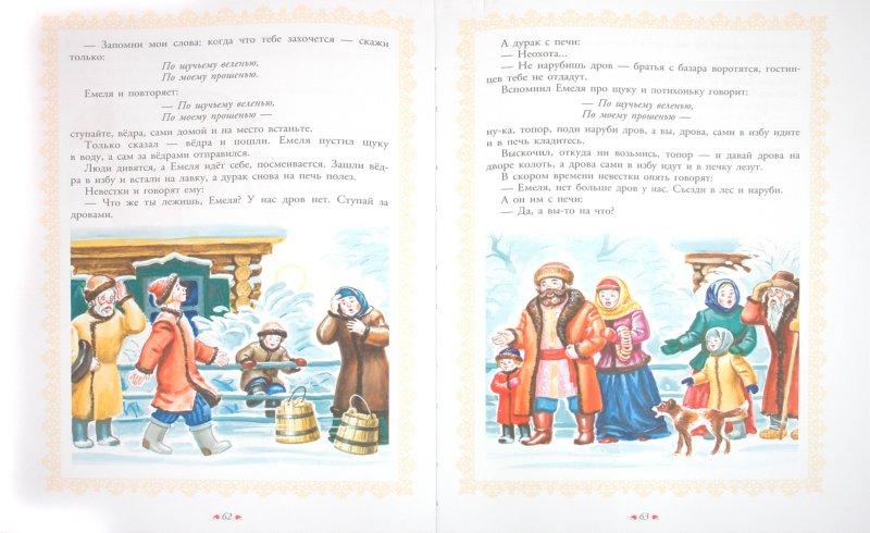 Иллюстрация 1 из 7 для Книга сказок для маленькой принцессы, которая хочет стать настоящей королевой   Лабиринт - книги. Источник: Лабиринт