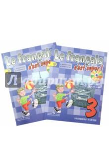 Французский язык. 3 класс. Учебник для общеобразовательных учреждений. В 2 частях. ФГОС (+CD)