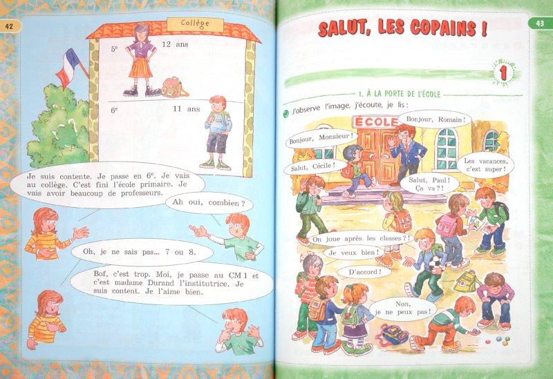 Гдз по французскому 6 класс