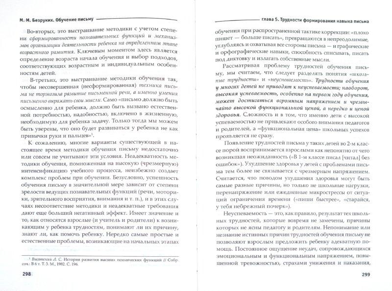 Иллюстрация 1 из 13 для Обучение письму - Марьяна Безруких | Лабиринт - книги. Источник: Лабиринт