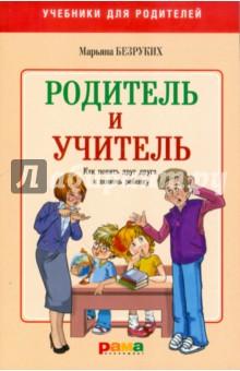 Родитель и Учитель. Как понять друг друга и помочь ребенку