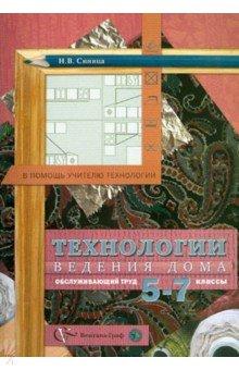 Технологии ведения дома (обслуживающий труд): 5-7 классы: методическое пособие