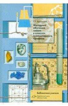 Методика обучения химии в классах гуманитарного профиля