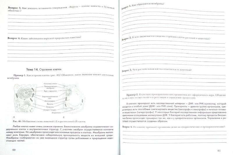 Иллюстрация 1 из 13 для Биология. 8-9 классы. Рабочая тетрадь - Ольга Ридигер | Лабиринт - книги. Источник: Лабиринт
