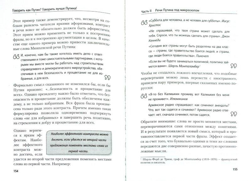 Иллюстрация 1 из 16 для Говорить как Путин? Говорить лучше Путина! - Апанасик, Огибин | Лабиринт - книги. Источник: Лабиринт