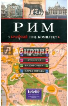 Рим: путеводитель, аудиогид, сим-карта, разговорник, карта (+CD)