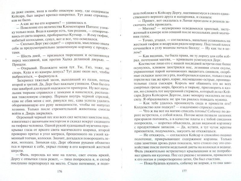 Иллюстрация 1 из 12 для Рыжее братство. Возвращение - Юлия Фирсанова | Лабиринт - книги. Источник: Лабиринт