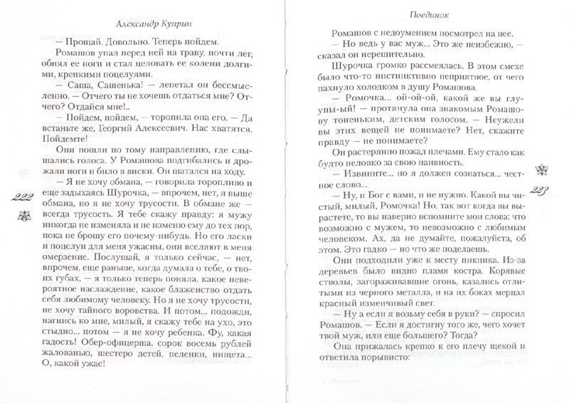 Иллюстрация 1 из 10 для Поединок - Александр Куприн | Лабиринт - книги. Источник: Лабиринт