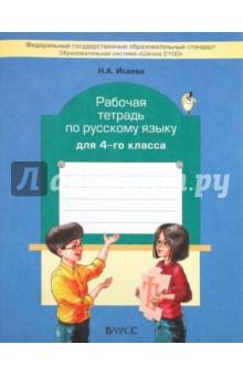 Рабочая тетрадь по русскому языку. 4 класс