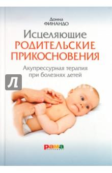 Исцеляющие родительские прикосновения. Акупрессурная терапия при болезнях детей