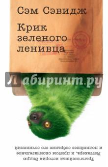 Сэвидж Сэм Крик зеленого ленивца
