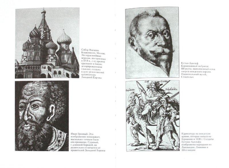 Иллюстрация 1 из 20 для Эпоха религиозных войн 1559-1689 - Ричард Данн   Лабиринт - книги. Источник: Лабиринт
