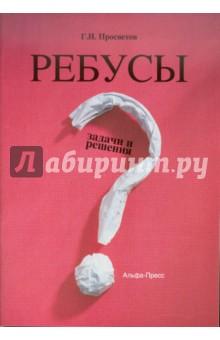Просветов Георгий Иванович Ребусы: Задачи и решения: Учебно-практическое пособие