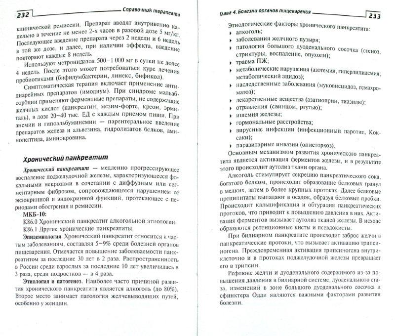 Иллюстрация 1 из 11 для Справочник терапевта - Качковский, Крюков | Лабиринт - книги. Источник: Лабиринт