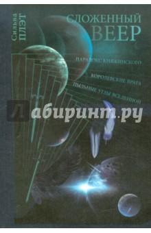 Сложенный веерОтечественное фэнтези<br>Трилогия несравненной Сильвы Плэт Сложенный веер - это три клинка, три молнии, три луча - ослепительных, но жгуче-прекрасных и неповторимых. Парадокс Княжинского, Королевские врата, Пыльные углы Вселенной - не просто фэнтези. Это - книга-вызов, книга, которая открывает читателям целый мир: его обитателей хочется любить или ненавидеть, обличать или оправдывать… Равнодушным не останется никто.<br>Эпическая сага, парадоксальная ироничность, безудержный размах фантазии - и в то же время цельность и лаконичность. Встречи и расставания, стремительно развивающийся сюжет, увлекающий почти детективными поворотами… И в результате - возможность снова погрузиться в этот прекрасный, новый мир. Действительно прекрасный.<br>Для всех, кто ценит хорошую литературу.<br>