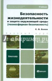 Безопасность жизнедеятельности и защита окружающей среды (техносферная безопасность)