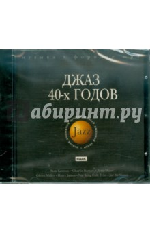 Джаз 40-х годов (CDmp3)Джаз. Блюз<br>Stan Kenton (1945-46) <br>Charlie Barnet (1945) <br>Artie Shaw (1940) <br>Glenn Miller (1941-42) <br>Les Brown <br>Harry James (1946) <br>Jimmy Dorsey <br>Tommy Dorsey &amp;amp; Frank Sinatra (1940) <br>Nat King Cole Trio (1947-1949) <br>Dizzy Gillespie Big Band (1946) <br>Jay McShann (1941-43) <br>Cab Calloway (1940-42)<br>Stan Kenton (1945-46)<br>Two Moose In A Cobose<br>Body And Soul<br>I Never Thought<br>Solitude<br>On The Sunny Side Of The Street<br>Begin The Beguin<br>Scotch And Water<br>Yesterdays<br>Easy Street<br>No Baby Nobody But You<br>Lover<br>Everybody Swing<br>I Got The Sun In The Morning<br>It s Never Too Late To Pray<br>Who s Got A Tent For RentTea For Two<br>Come Rain Or Come Shine<br>Reed Rapture<br>One Twenty<br>Lover Man<br>Cocktails For Two<br>I Surrender Dear<br>End Of The World<br>Peg O  My Heart<br>Equador<br>Opus In Pastels<br>Charlie Barnet (1945)<br>Sharecroppin  Blues<br>Drop Me Off In Harlem<br>Gulf Coast Blues<br>Flat Top Flips The Lid<br>Southern Fried<br>Redskin Rhumba<br>Lumby<br>Charlestone Alley<br>You re My Thrill<br>Things Ain t What They Used To Be<br>Washington Whirling<br>The Moose<br>Pow-Wow<br>Strollin <br>The Great Lie<br>Artie Shaw (1940)<br>Carioca<br>The Donkey Serenade<br>Frenesi<br>Gloomy Sunday<br>I Surrender Dear<br>Deep Purple<br>Blues Part 1<br>Blues Part 2<br>All The Things You Are<br>Glenn Miller (1941-42)<br>Rhapsody In Blue (George Gerschvin)<br>Moonlight Mood (Harold Adamson-Peter DeRose)<br>Shhh, It s A Military Secret<br>Don t Sit Under The Apple Tree<br>That Old Black Magic (Johny Merser-Harold Arlen)<br>Moonlight Becomes You (Johny Burke-Jimmy Van Heusen)<br>Juke Box Saturday Night (Albert Stillman-Paul McGrane)<br>Les Brown<br>Dance Of The Blue Devils<br>Swanee River<br>52nd Street Fever<br>Harlem Nocturne<br>Harry James (1946)<br>Flash<br>I d Be Lost Without You<br>Blue Skies<br>Moten Swing<br>Five Minutes More<br>The Man I Love<br>Perdido<br>Oh But I Do<br>Jealousy<br>Seems Like Old Times<br>Lover Come Back To Me<br>Why Does It Get So Late So Early<br>Rose Room<br>What More Can I Ask For<br>Keb-Lah<br>Embraceable You<br>Man With The Horn<br>Shine<br>Two O Clock Jump<br>Jimmy Dorsey<br>The Moon Of Manakoora<br>I Don t Know Why<br>Sweet Sue<br>Can Anyone Explain<br>Heatwave<br>I Would Do Anything For You<br>Tenderly<br>Manhattan<br>Just One Of Those Things<br>I m In Love Again<br>Grand Central Getaway<br>Outer Drive<br>Super Chief<br>Jumpin  Jimmy<br>Tommy Dorsey &amp;amp; Frank Sinatra (1940)<br>Imagination<br>I ll Never Smile Again<br>Hear My Song Violetta<br>Fools Rush In<br>This Is The Beginning Of The End<br>The Sky Fell Down<br>Shake Down The Stars<br>Moment In The Moonlight<br>Say It<br>The Fable Of The Rose<br>Devil May Care<br>Tha Call Of The Canyon<br>Love Lies<br>The World Is In My Arms<br>Our Love Affair<br>Lookin For Yesterday<br>We Three<br>When You Awake<br>Anything<br>You re Breakin  My Heart<br>Nat King Cole Trio (1947-1949)<br>Meet Me At No Special Place<br>Naughty Angeline<br>I Miss You So<br>That s What<br>When I Take My Sugar To Tea<br>What ll I Do<br>This Is My Night To Dream<br>Making Whoopee<br>There I Have Said It Again<br>I ll String Along With You<br>Too Marvelous For Words<br>Love Nest<br>Dream A Little Dream Of Me<br>Little Girl<br>No Moon At All<br>If I Had You<br>For All We Know<br> Tis Autumn<br>Yes Sir, That s my Baby<br>I Used To Love You<br>Don t Let You Eyes Go Shopping<br>Ooh Kickeroonie<br>Dizzy Gillespie Big Band (1946)<br>Our Delight<br>Goog Does Blues<br>One Bass Hit<br>Rays Idea<br>Things To Come<br>Emanon<br>He Beeped When He Shoulda Bopped<br>I Waited For You<br>Jay McShann (1941-43)<br>Swingmatism<br>Hootie Blues<br>Dexter Blues<br>Lonely Boy Blues<br>Get Me On Your Mind<br>The Jumpin  Blues<br>Sepian Buonce<br>Say Forward Ill March<br>Wrong Neighborhood<br>Hometown Blues<br>Cab Calloway (1940-42)<br>Hot Air<br>I See A Million People<br>Willow Wheep For Me<br>The Mermaid Song<br>Special Delivery<br>St. James Infirmary<br>Geechy Joe<br>Hep Cats Love Song<br>Hey Doc<br>You Are The One In My Heart<br>Goin  Conga<br>Lonesome Nights<br>Chattanooga Choo Choo<br>Toppin  Off<br>Minnie The Moocher<br>Let s Go Joe<br>Nain Nain<br>Lardy<br>Ogeechee River Lullaby<br>Make Yourself At Home<br>The Moment I Laid Eyes On You<br>I Want To Rock<br>Says Who<br>Общее время звучания диска: 8 ч. 44 мин.<br>Системные требования <br>Операционная система: Windows 95/98/МЕ/XP/2000 <br>Процессор: Pentium 100 MHz <br>Память: 16 Mb <br>Звук <br>CD-ROM: 4x<br>