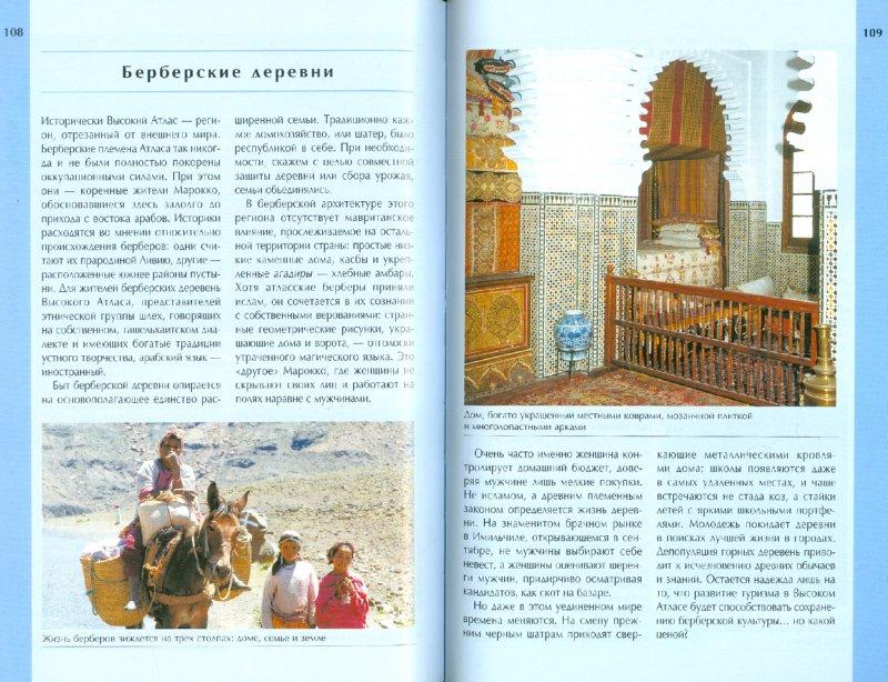 Иллюстрация 1 из 17 для Марокко. Путеводитель - Джеймс Кибл | Лабиринт - книги. Источник: Лабиринт