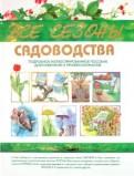 Ева Реннблум: Все сезоны садоводства