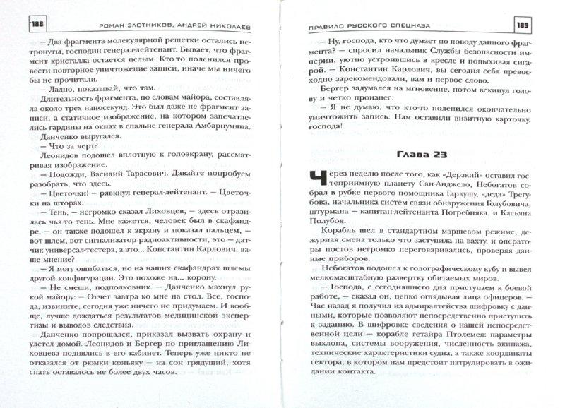 Иллюстрация 1 из 5 для Правило русского спецназа - Злотников, Николаев | Лабиринт - книги. Источник: Лабиринт