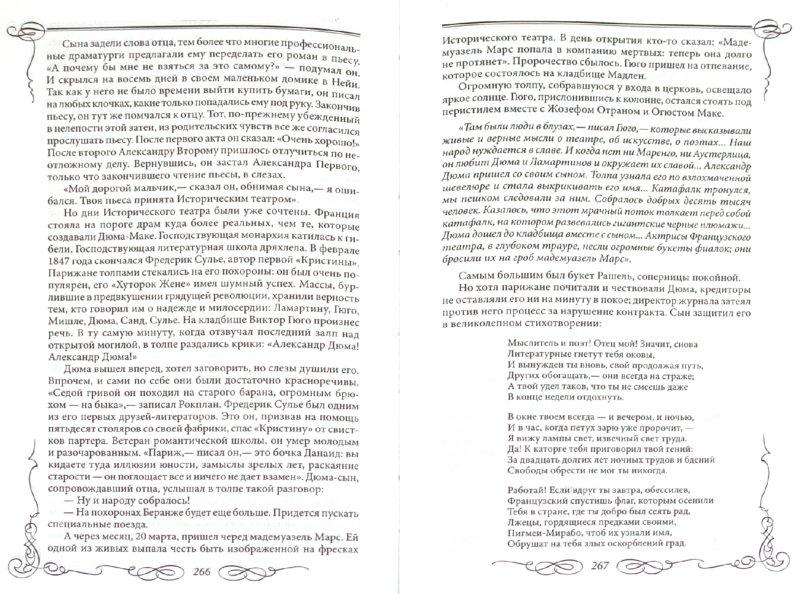 Иллюстрация 1 из 43 для Три Дюма - Андре Моруа | Лабиринт - книги. Источник: Лабиринт