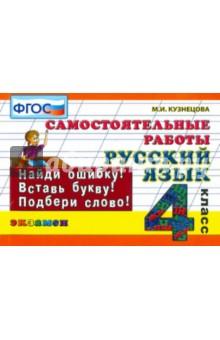 Русский язык. Самостоятельные работы. 4 класс. ФГОС