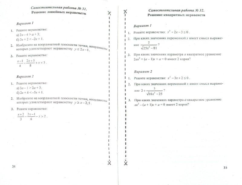 Номер 6. 5 гдз по алгебре 8 класс мордкович.