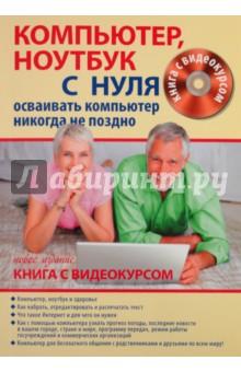 Компьютер, ноутбук и Интернет для тех, кому за…Осваивать компьютер никогда не поздно (+CD)Руководства по пользованию программами<br>Настоящее издание включает в себя видеокурс на компакт-диске. Простой язык, крупный шрифт, большое количество иллюстраций, доступное объяснение - всё это поможет вам быстро освоить работу на компьютере или ноутбуке.<br>Прочитав книгу, вы сможете легко управлять компьютером, запускать нужные программы, набирать и печатать текст, использовать Интернет для бесплатного общения с родственниками, друзьями по всем миру, узнавать прогноз погоды, режимы работы госучреждений и коммерческих организаций, последние новости в вашем городе, стране и мире.<br>Посмотрев видеокурс, вы в деталях увидите как всё происходит на экране компьютера, а также получите исчерпывающие синхронные объяснения диктора.<br>Одна из глав книги называется Компьютер, ноутбук и здоровье - в этой главе вы найдете важные рекомендации врачей для тех, кто работает на компьютере или ноутбуке. При этом важно отметить, что компьютер или ноутбук активизируют умственную деятельность, реакцию, развивают мышление, а всё это вместе способствует долголетию и здоровью.<br>