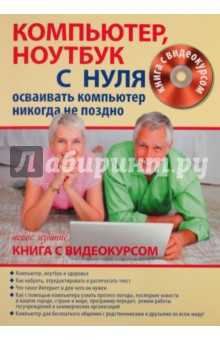 Компьютер,ноутбук и Интернет для тех,кому за…или осваивать компьютер, ноутбук никогда не поздно(+CD) компьютер или ноутбук по купону