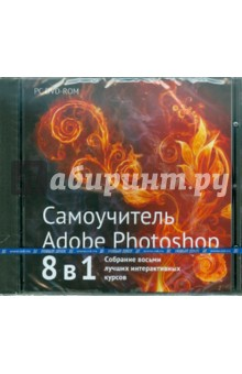 Самоучитель. Adobe Photoshop 8 в 1 (DVDpc)