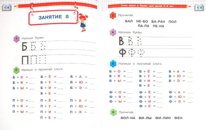 Из 10 для учим звуки и буквы для детей