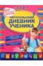 Читательский дневник ученика: для начальной школы