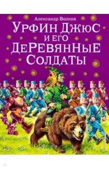 Волков Александр Мелентьевич Урфин Джюс и его деревянные солдаты