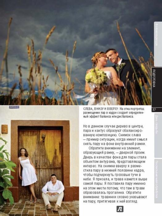 скачать мишель тернер свадебная фотография практическое руководство - фото 5