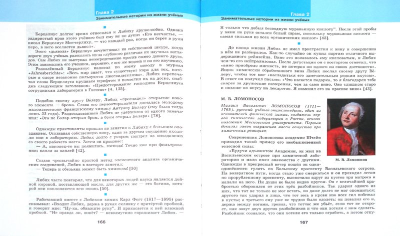 Иллюстрация 1 из 5 для О химии и химиках и в шутку и всерьез - Воронков, Рулев | Лабиринт - книги. Источник: Лабиринт