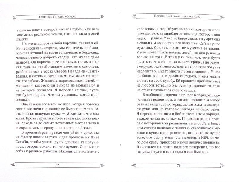 Иллюстрация 1 из 10 для Вспоминая моих несчастных шлюшек - Маркес Гарсиа | Лабиринт - книги. Источник: Лабиринт