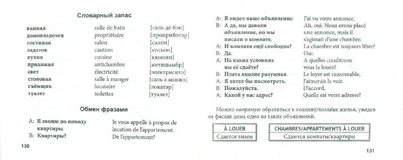 Иллюстрация 1 из 8 для Французский попутчик. Русско-французский разговорник   Лабиринт - книги. Источник: Лабиринт