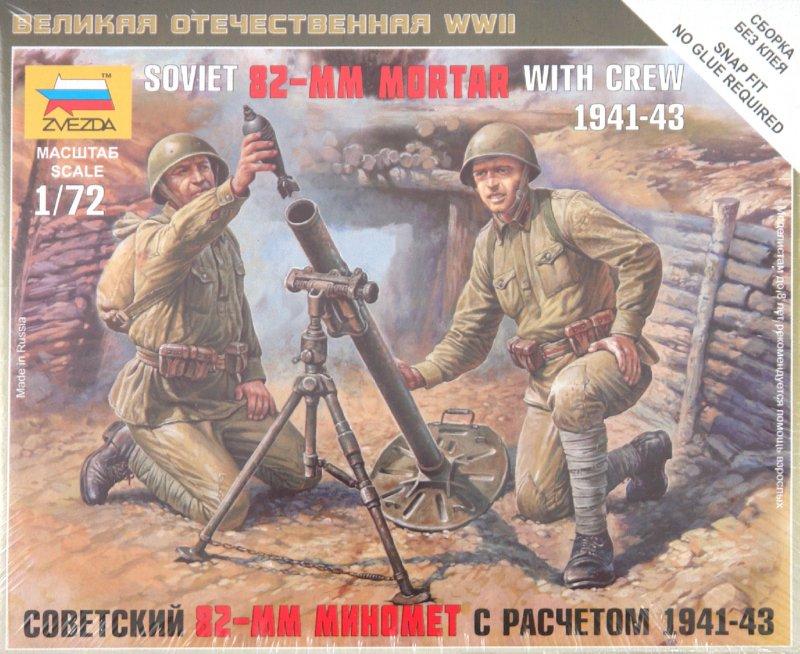 Иллюстрация 1 из 10 для Советский 82-мм миномет с расчетом (6109) | Лабиринт - игрушки. Источник: Лабиринт