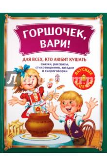 Горшочек, вари! Для всех,кто любит кушатьОбщие сборники рецептов<br>Эта книга - настоящий подарок и детям, и взрослым. Сказки и рассказы, стихотворения, загадки и скороговорки, собранные в ней, объединены общей, кулинарной, темой. А если читателям захочется засучить рукава и приготовить что-нибудь вкусненькое, пожалуйста: на страницах сборника есть немало интересных рецептов. Для семейного чтения.<br>Составитель: Р.Е. Данкова<br>Для дошкольного и младшего школьного возраста.<br>