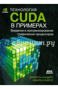 Технология CUDA в примерах. Введение в программирование графических процессов