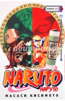 Наруто. Книга 15. Манускрипт ниндзя Наруто!!!