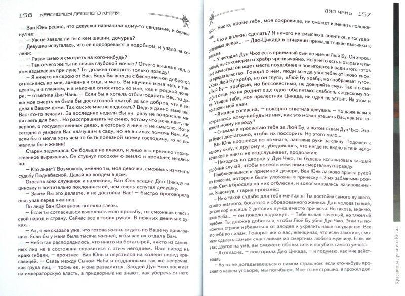 Иллюстрация 1 из 12 для Красавицы древнего Китая - Людмила Исаева | Лабиринт - книги. Источник: Лабиринт