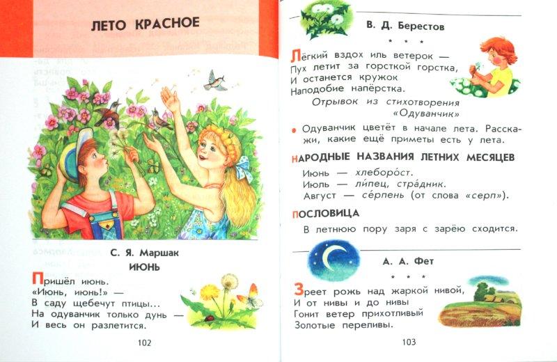 Иллюстрация 1 из 9 для Литературное чтение. Родное слово. 2 класс. В 2-х частях. Часть 2. Учебник. ФГОС - Грехнева, Корепова | Лабиринт - книги. Источник: Лабиринт