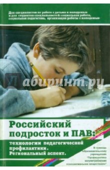 Российский подросток и ПАВ. Технологии педагогической профилактики. Региональный аспект