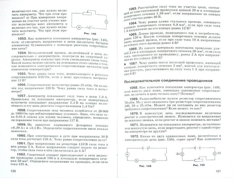 Гдз по физике марон 7, 8, класс